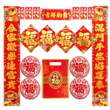 新款对联春节大礼包,经济大礼包