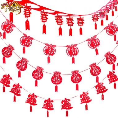 春节装饰,福字拉花,无纺布材质,喜庆吉祥